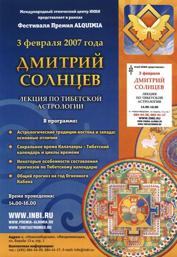 Афиша лекции по тибетской астрологии - Тибетский календарь: человек в ритмах космоса.