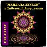 itam-mandala-zvukov1